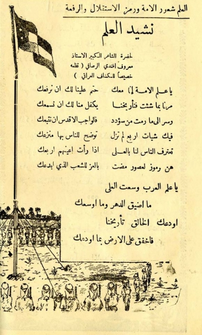 نشيد العلم أيام زمان Oa_ooo11