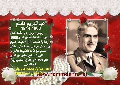الزعيم الراحل عبد الكريم قاسم 1914 ــ 1963 Oao_oo12