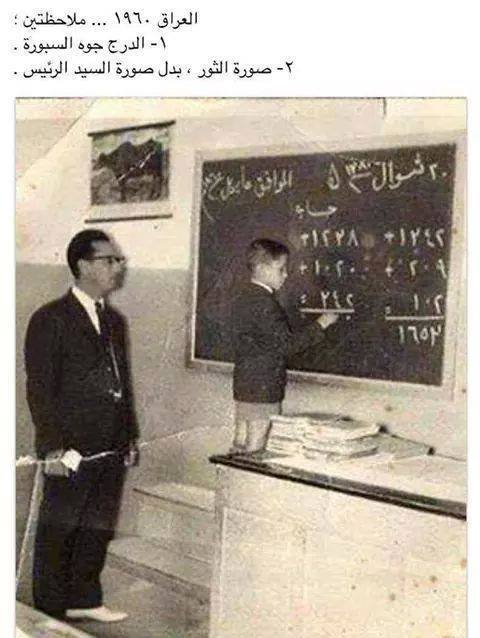 العراق والمدرسة أيام زمان عام 1960 Oi_19610