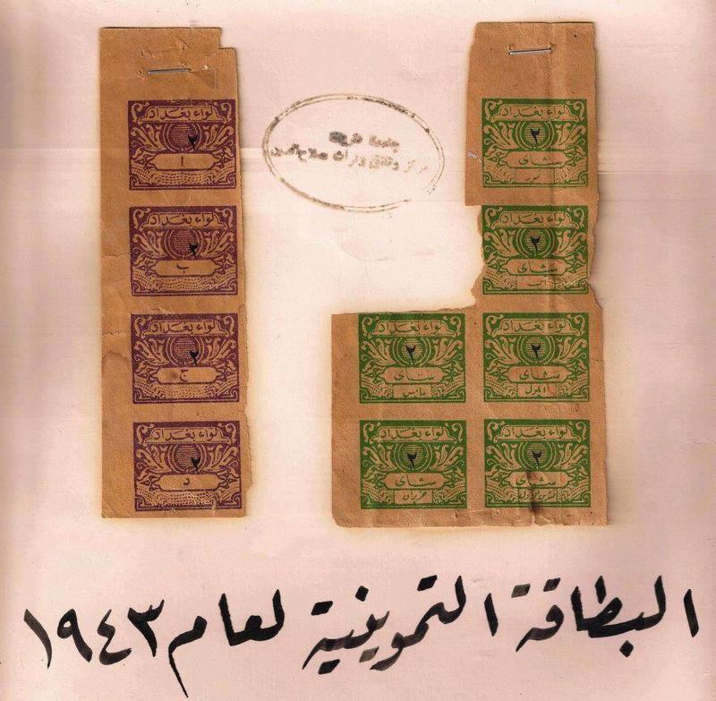 البطاقة التموينية لعام 1943 Oi_oou10