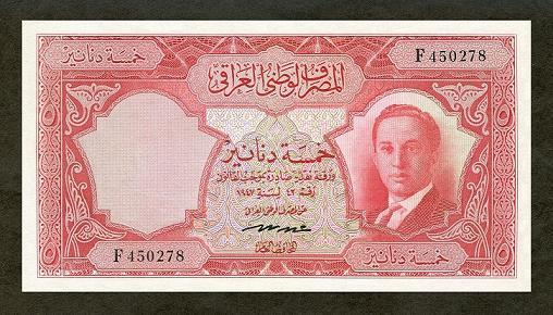 العملة الورقية الملكية العراقية أيام زمان 2 Ooo_ou11