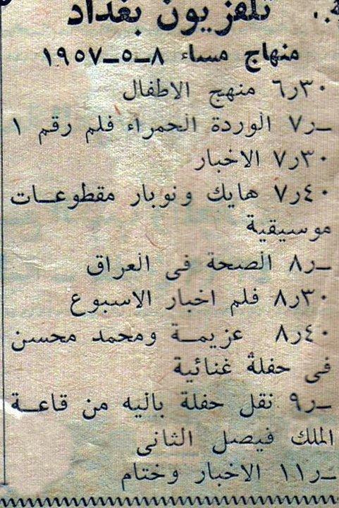 منهاج تلفزيون بغداد أيام زمان مساء يوم 8 ـ 5 ـ 1957 Oou_oi10