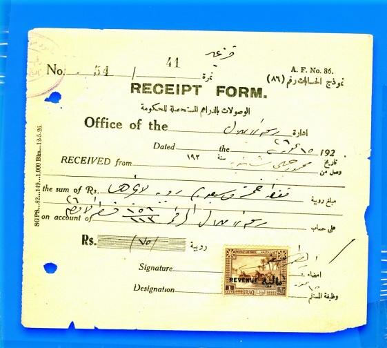 وصل مالي قديم من العراق 1928 Ueo_oo10