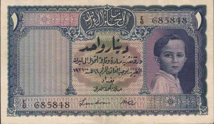 ورقية نقدية عراقية قديمة جدآ Uia_oi10