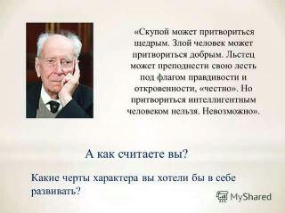 Слова мудрости. - Страница 28 Tmp-ca10