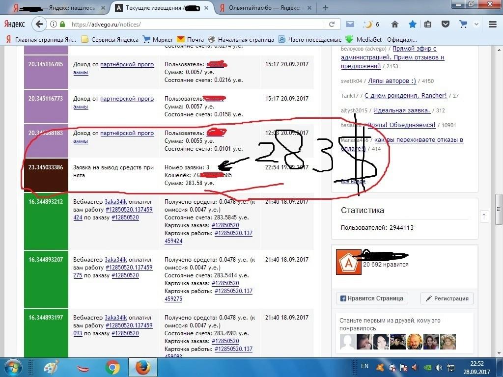 Новичкам: небольшой заработок без обмана, не халява, но работать надо и деньги платят - Страница 3 Aa_eze13