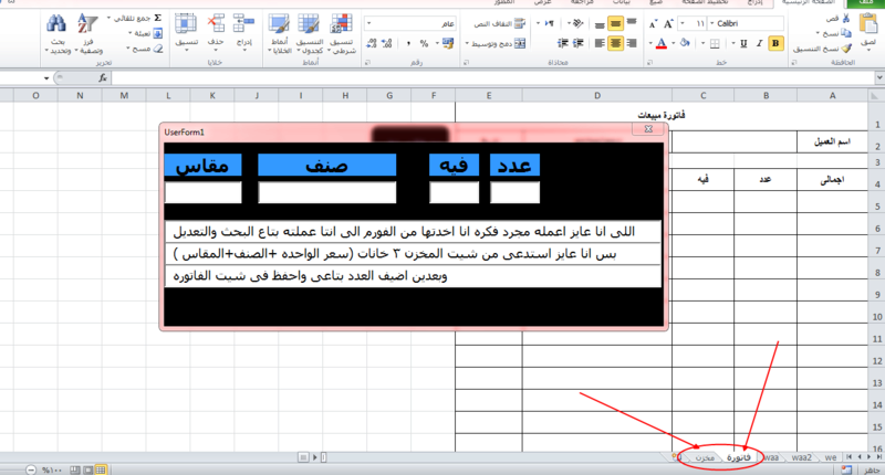 ارجو الافاده فورم فواتير O10