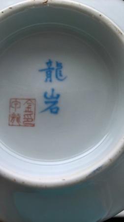 Simplistic japanese vase. Tourist piece? Wp_20145