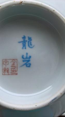 Simplistic japanese vase. Tourist piece? Wp_20146