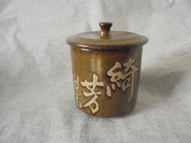 Crown Lynn cup, wine jug and sips, lidded pot Dsc04414