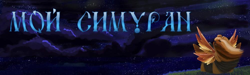 Форум питомника Чемпионов Мой Симуран