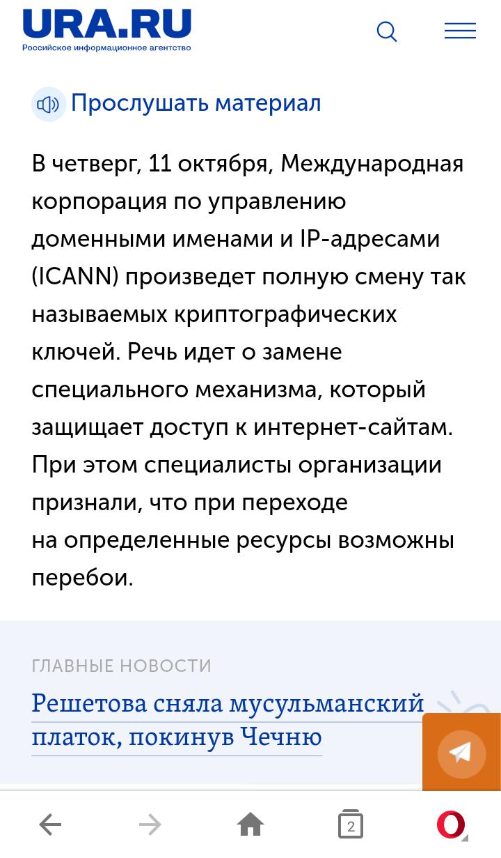 Болталка -4 - Страница 19 20181011
