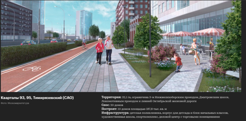 Программа сноса пятиэтажек в москве - Страница 6 A210