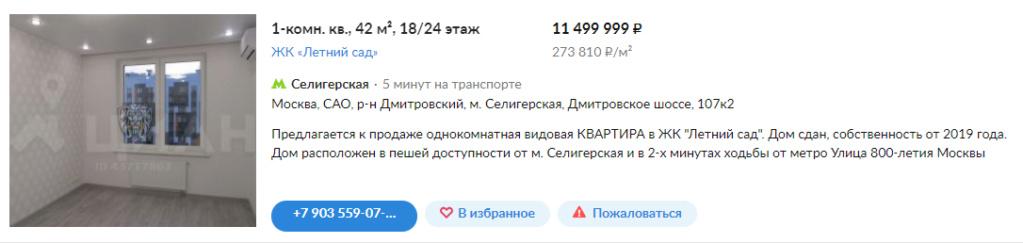 """Открылся сайт ЖК """"Летний сад"""" - С ЦЕНАМИ!!! - Страница 5 A211"""