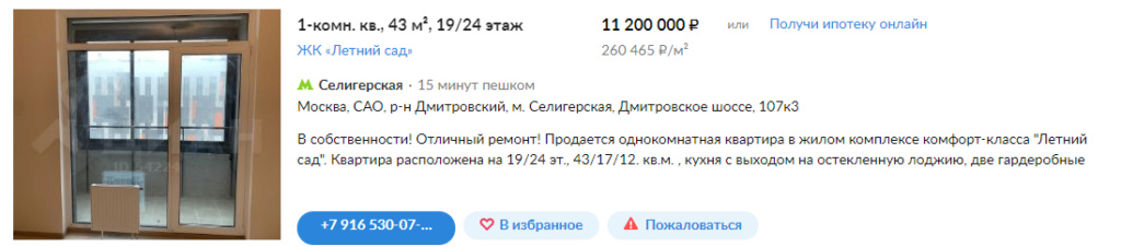 """Открылся сайт ЖК """"Летний сад"""" - С ЦЕНАМИ!!! - Страница 5 A310"""