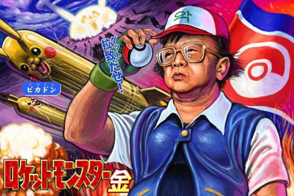 Videojuegos de temática comunista Kim_jo15