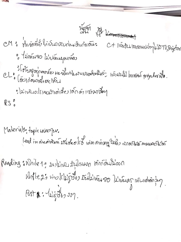 014 ณัฏฐา แก้วไกรสร (Reading Skills +RS +Reading aloud) Camsca11