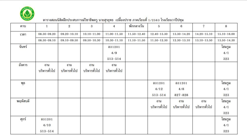 โพสต์ตารางสอนเพื่อจัดตารางนิเทศแบบ PLC Screen10