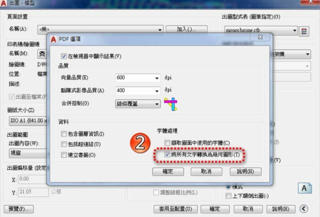 CAD出圖時,PDF字體間距變寬或跑掉的問題 Aa10