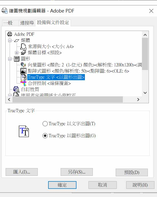 CAD出圖時,PDF字體間距變寬或跑掉的問題 Clear12