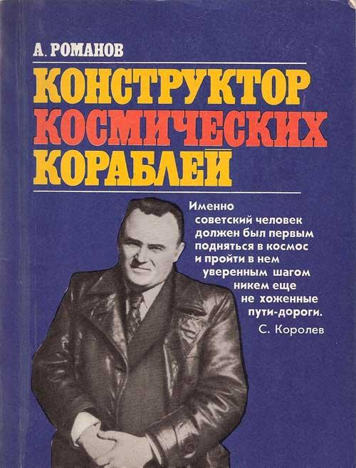Korolev K-koro10