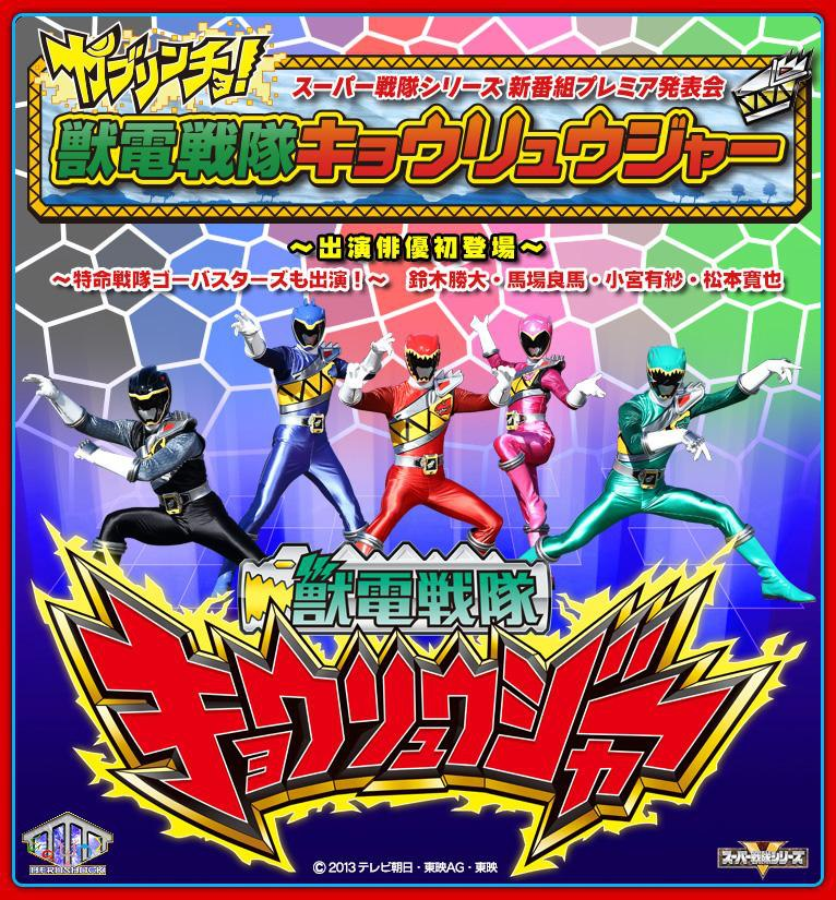 2013 : ZyuDen Sentai Kyoryuger - Page 2 53373410