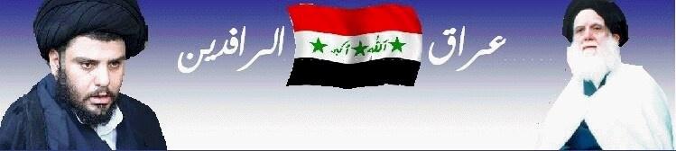 عراق الرافدين