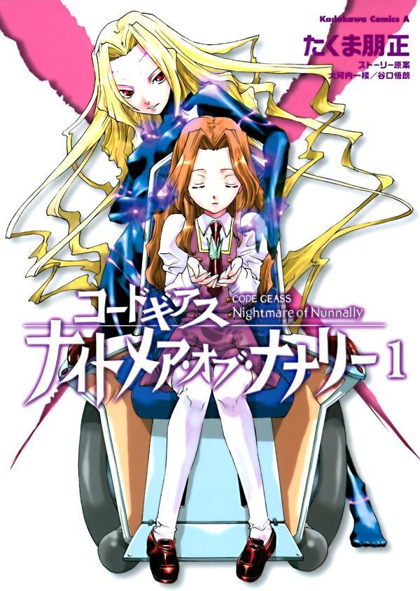Shonen: Code Geass - Nightmare of Nunnally [Takuma, Tomomasa] Knighm10
