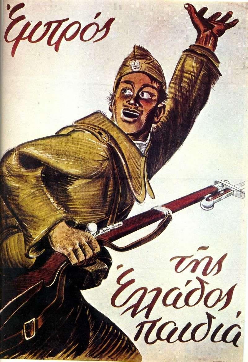 Quelques affiches de propagande Greceo10