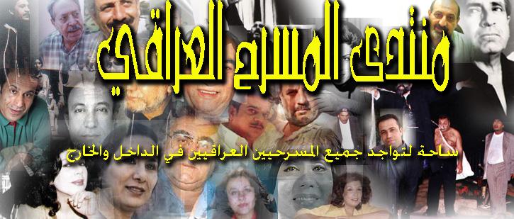 منتدى المسرح العراقي