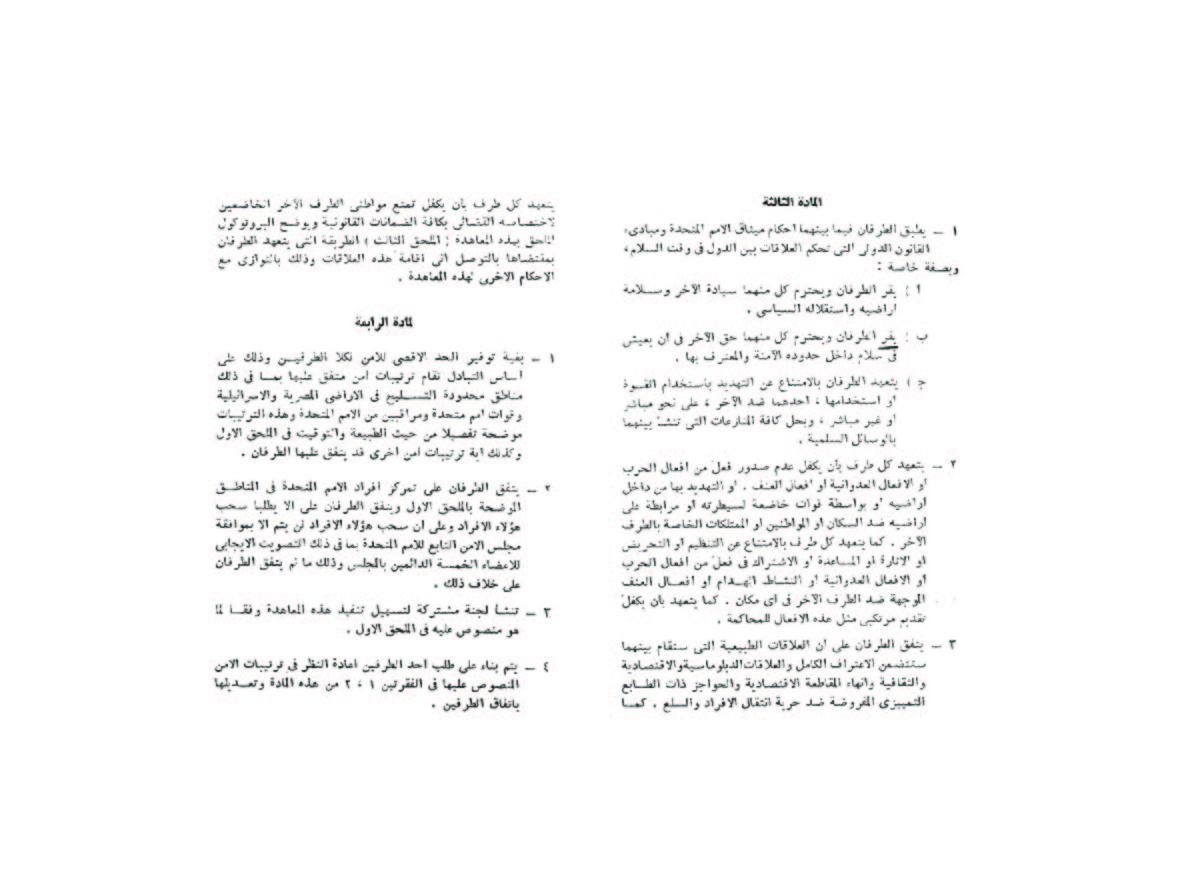 معاهده السلام (كامب ديفيد)  Aucaie11