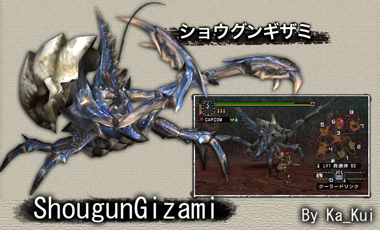 descripciones de los monstruos Shougu10