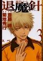 News diverses manga Taimas13