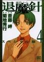 News diverses manga Taimas14