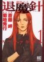News diverses manga Taimas17