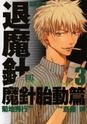 News diverses manga Taimas18