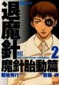 News diverses manga Taimas19