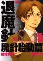 News diverses manga Taimas20