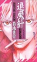 News diverses manga Taimas21