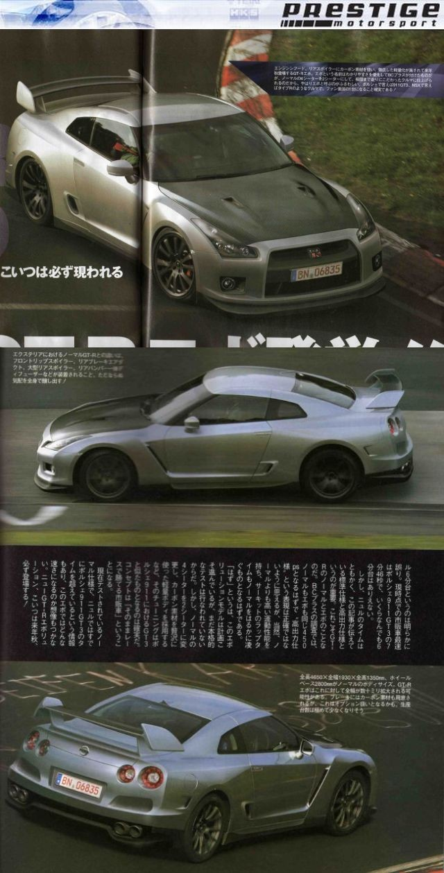 2007 - [Nissan] GT-R - Page 3 R35qy610