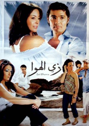 فيلم (زى الهــــــوا   دى فى دى Shabab10