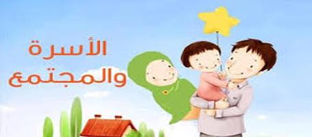 الأسرة و المجتمع