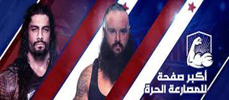 عرض WWE مصارعة  مترجم