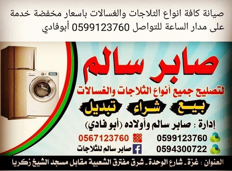 سوق غزة العام 13979810