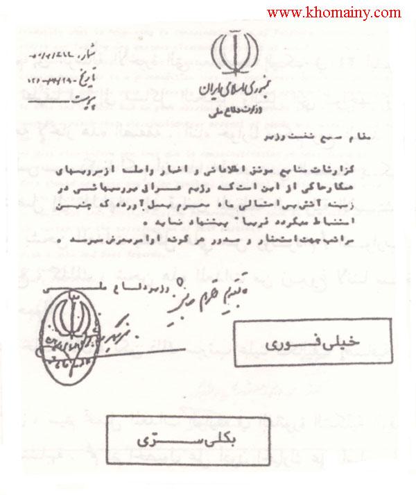 لأول مرة صور الصفقات السرية المبرمة بين إيران وإسرائيل  Khomai10