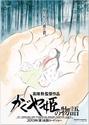 Hayao Miyazaki Kaguya10