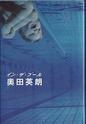 Okuda Hideo Okuda-13