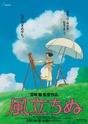 Hayao Miyazaki Photo-10