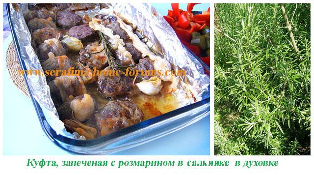 Куфта, запеченая  в сальнике с розмарином в духовке Kuftap10
