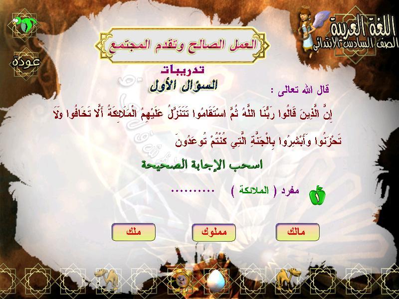 أسطوانة منهج اللغة العربية الصف السادس الابتدائي - صفحة 43 A6_310